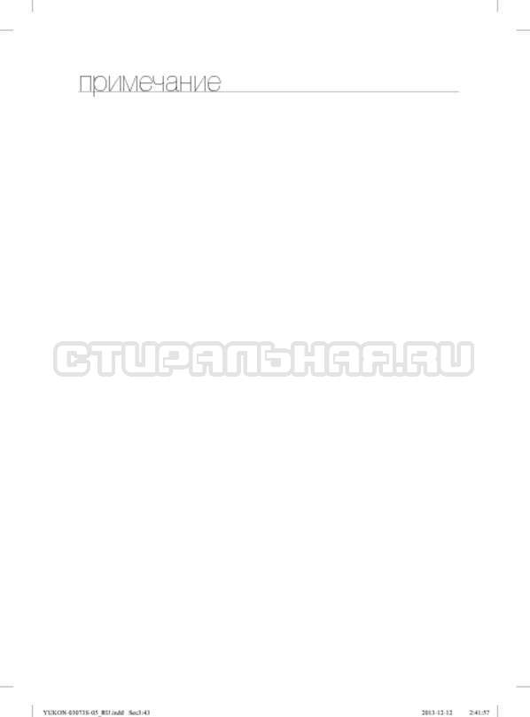 Инструкция Samsung WD1142XVR страница №43