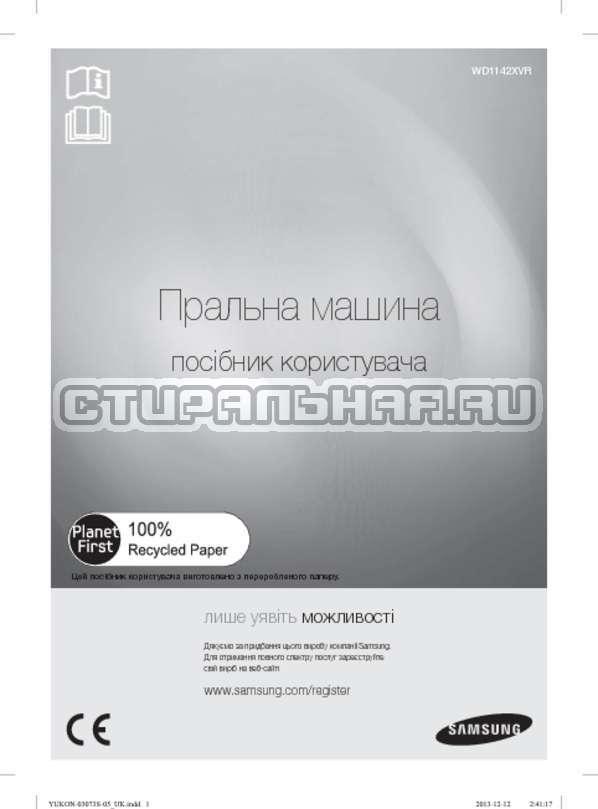 Инструкция Samsung WD1142XVR страница №45