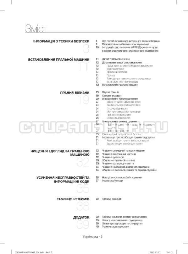 Инструкция Samsung WD1142XVR страница №46