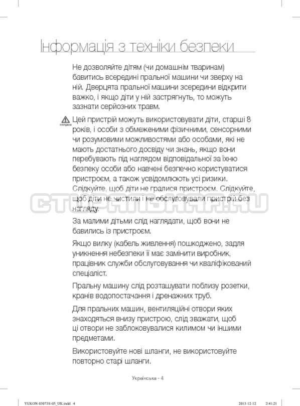 Инструкция Samsung WD1142XVR страница №48