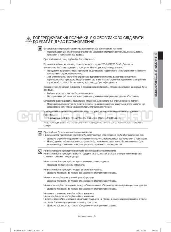Инструкция Samsung WD1142XVR страница №49