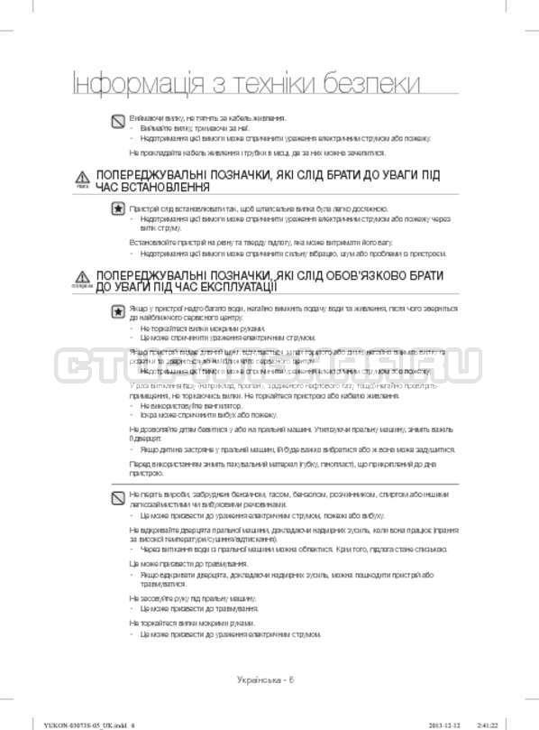 Инструкция Samsung WD1142XVR страница №50