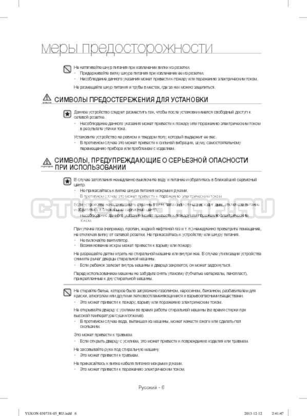 Инструкция Samsung WD1142XVR страница №6