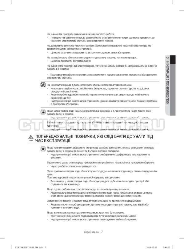 Инструкция Samsung WD1142XVR страница №51