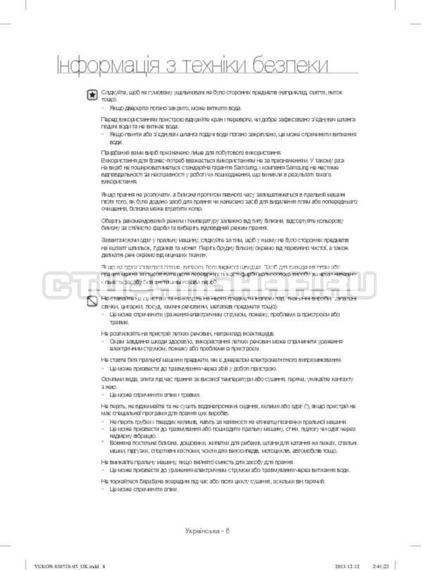 Инструкция Samsung WD1142XVR страница №52