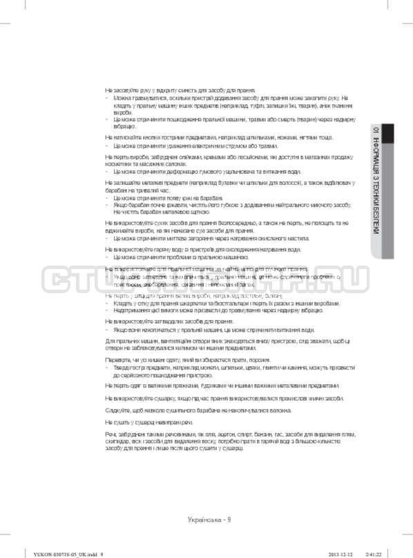 Инструкция Samsung WD1142XVR страница №53