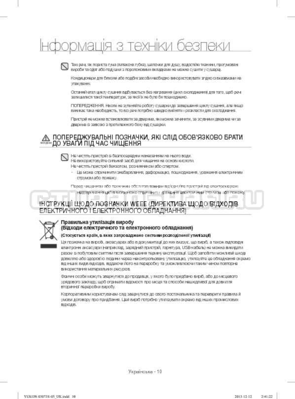 Инструкция Samsung WD1142XVR страница №54