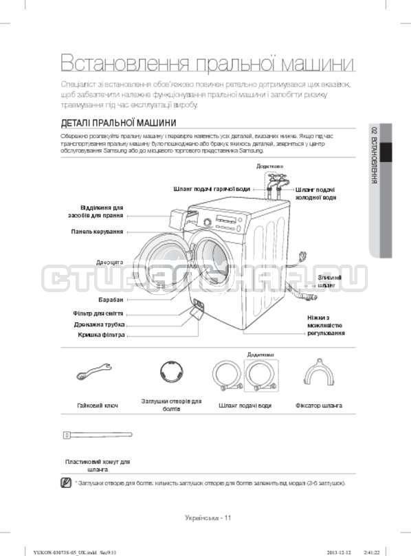 Инструкция Samsung WD1142XVR страница №55
