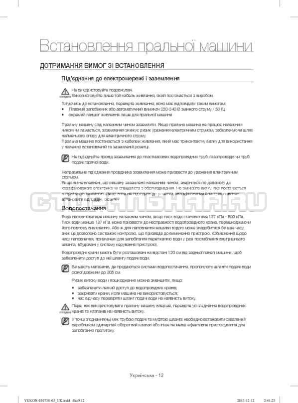 Инструкция Samsung WD1142XVR страница №56