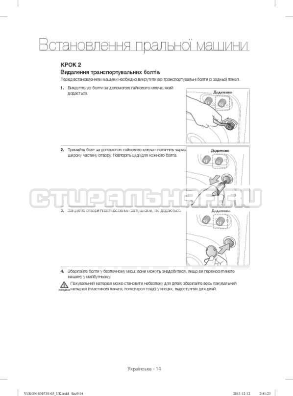 Инструкция Samsung WD1142XVR страница №58