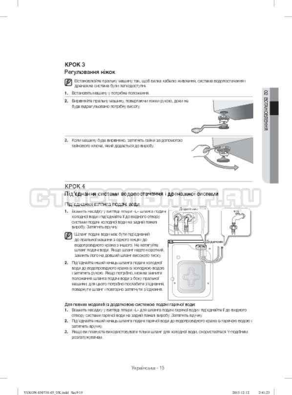 Инструкция Samsung WD1142XVR страница №59
