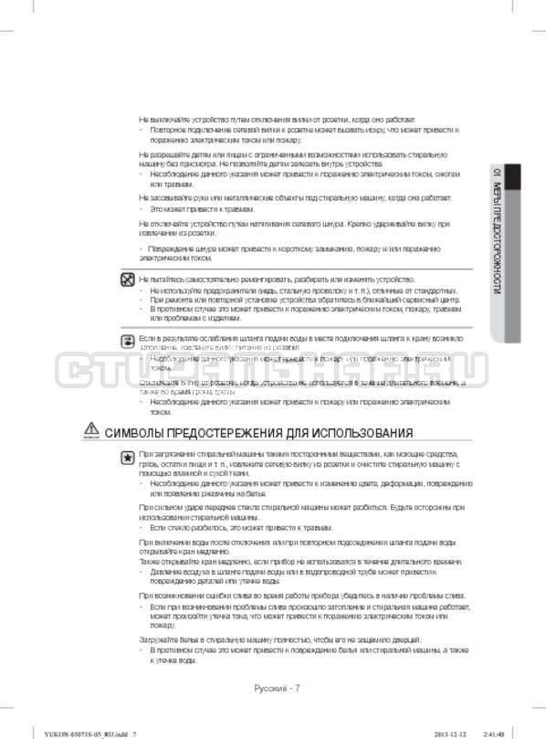 Инструкция Samsung WD1142XVR страница №7