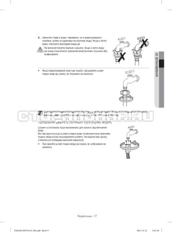 Инструкция Samsung WD1142XVR страница №61