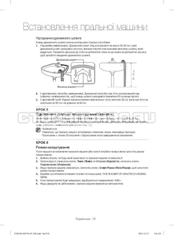 Инструкция Samsung WD1142XVR страница №62