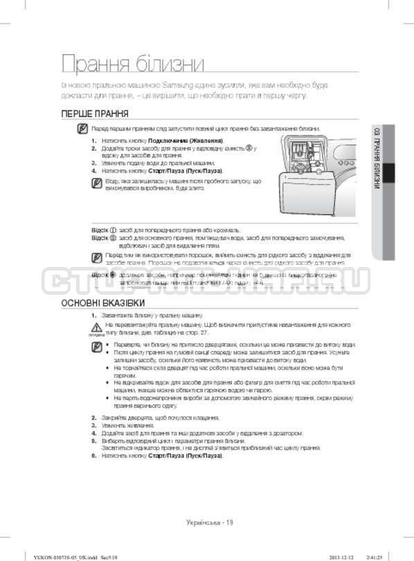 Инструкция Samsung WD1142XVR страница №63