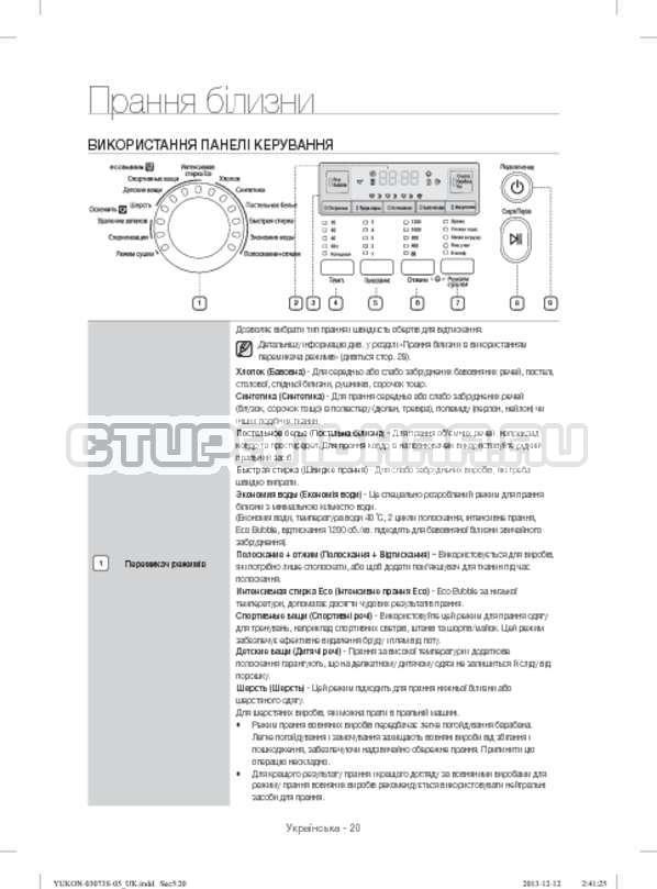 Инструкция Samsung WD1142XVR страница №64