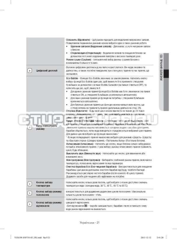 Инструкция Samsung WD1142XVR страница №65