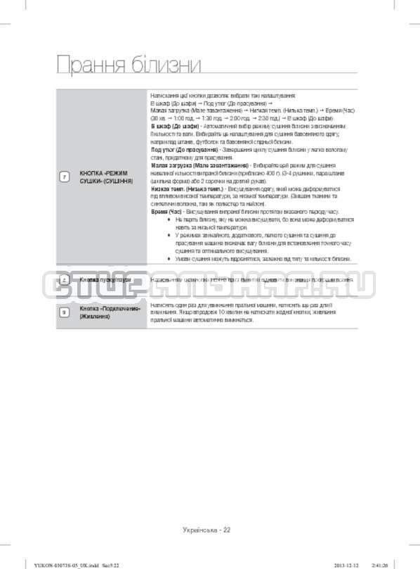 Инструкция Samsung WD1142XVR страница №66