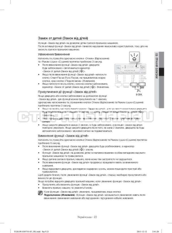 Инструкция Samsung WD1142XVR страница №67