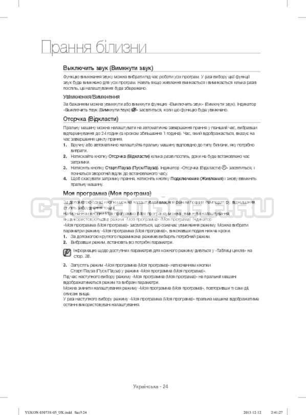 Инструкция Samsung WD1142XVR страница №68