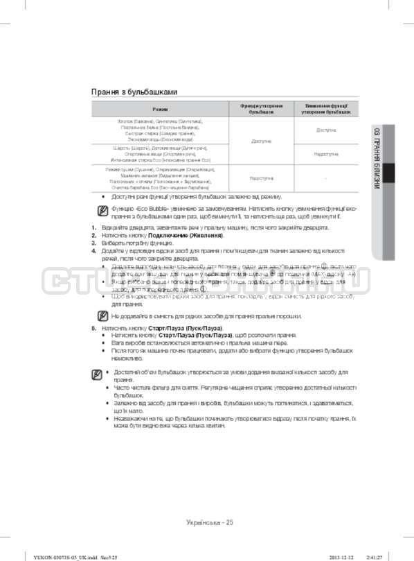 Инструкция Samsung WD1142XVR страница №69