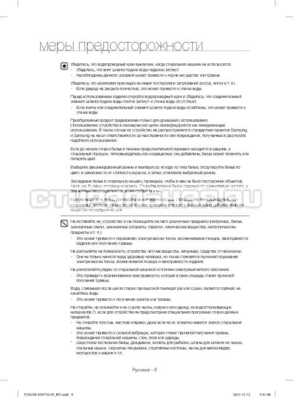 Инструкция Samsung WD1142XVR страница №8