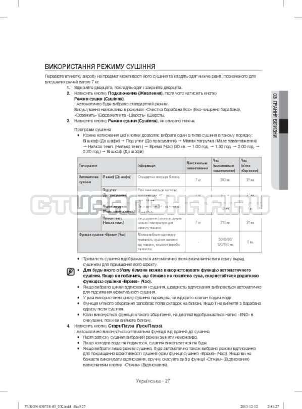 Инструкция Samsung WD1142XVR страница №71
