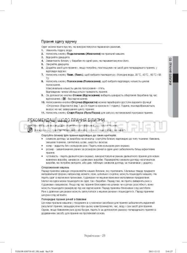 Инструкция Samsung WD1142XVR страница №73