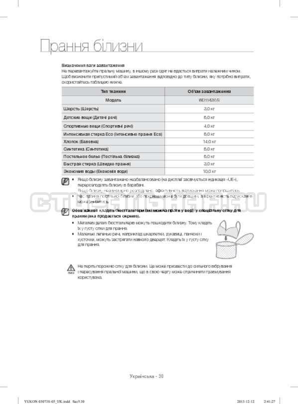 Инструкция Samsung WD1142XVR страница №74