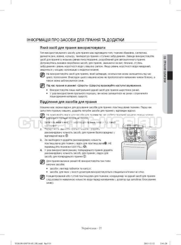 Инструкция Samsung WD1142XVR страница №75