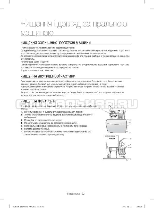 Инструкция Samsung WD1142XVR страница №76