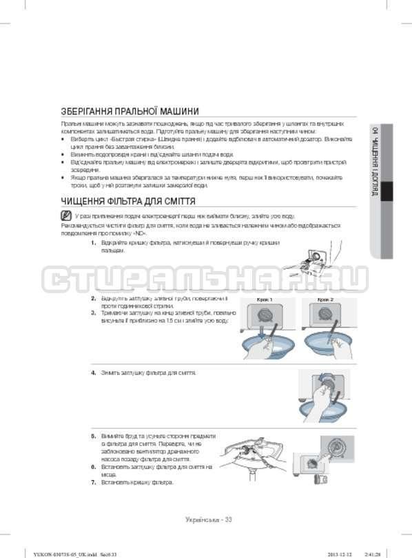 Инструкция Samsung WD1142XVR страница №77