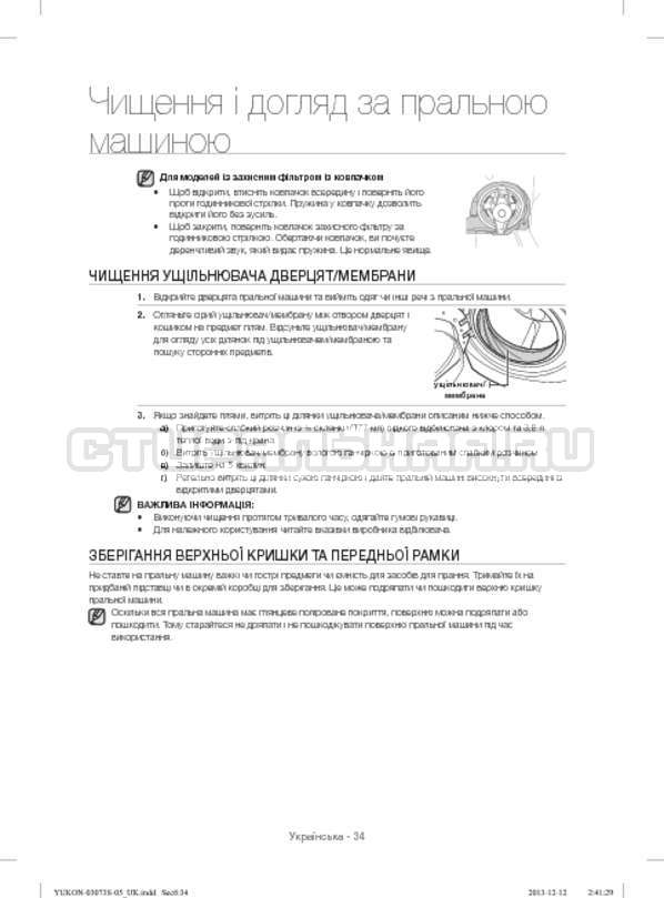 Инструкция Samsung WD1142XVR страница №78