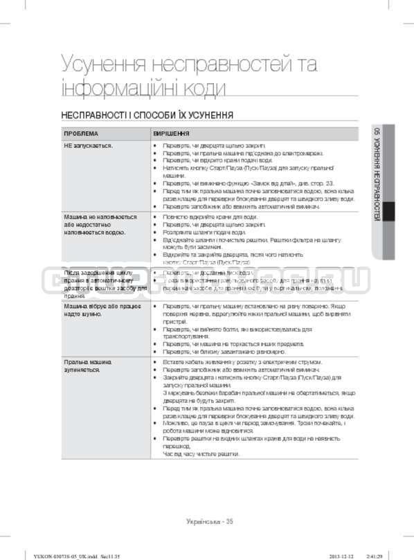 Инструкция Samsung WD1142XVR страница №79