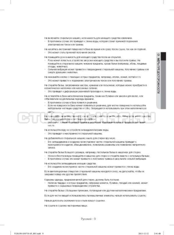 Инструкция Samsung WD1142XVR страница №9