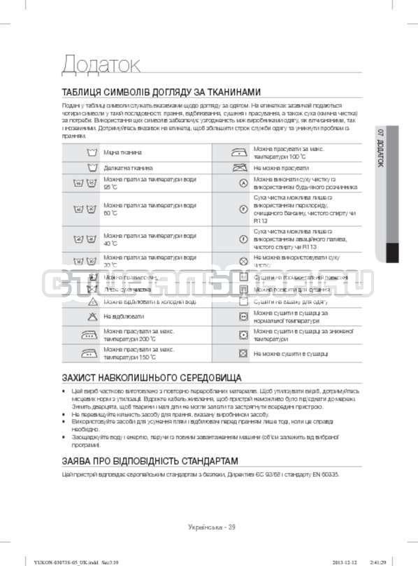 Инструкция Samsung WD1142XVR страница №83