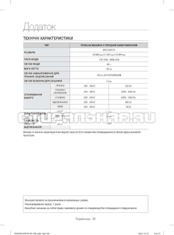 Инструкция Samsung WD1142XVR страница №84