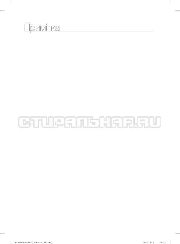 Инструкция Samsung WD1142XVR страница №86