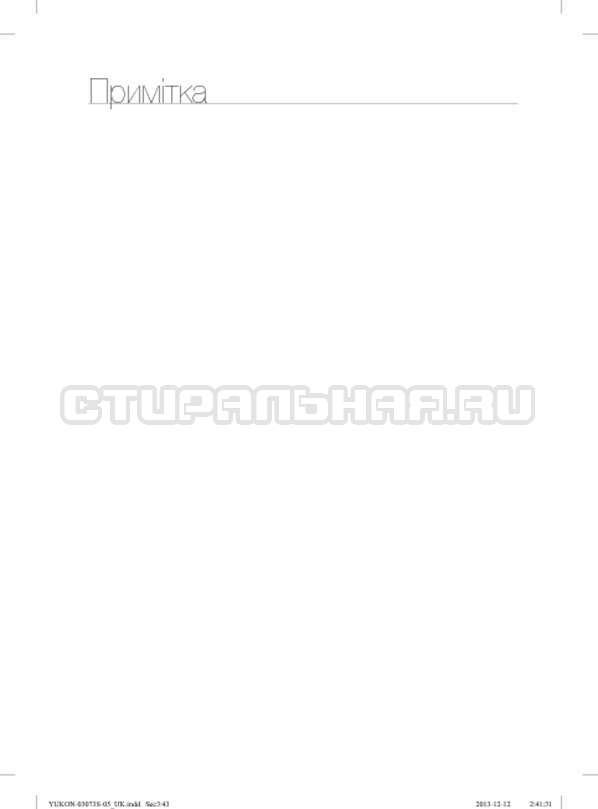 Инструкция Samsung WD1142XVR страница №87