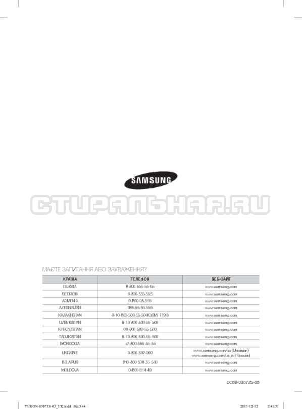 Инструкция Samsung WD1142XVR страница №88