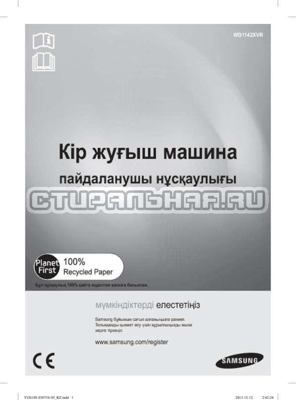 Инструкция Samsung WD1142XVR страница №89