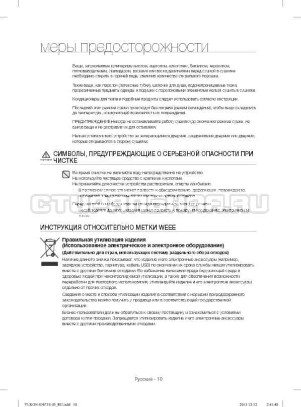 Инструкция Samsung WD1142XVR страница №10