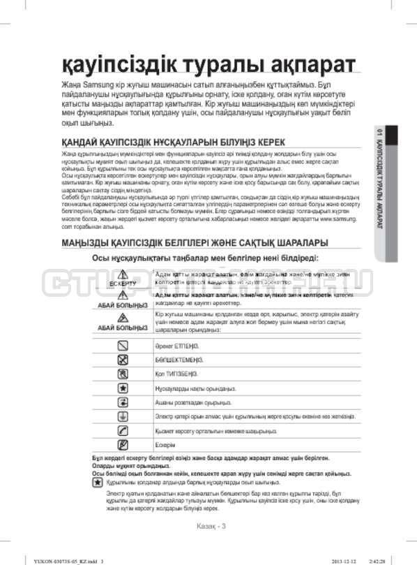 Инструкция Samsung WD1142XVR страница №91