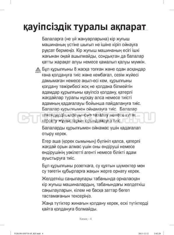 Инструкция Samsung WD1142XVR страница №92