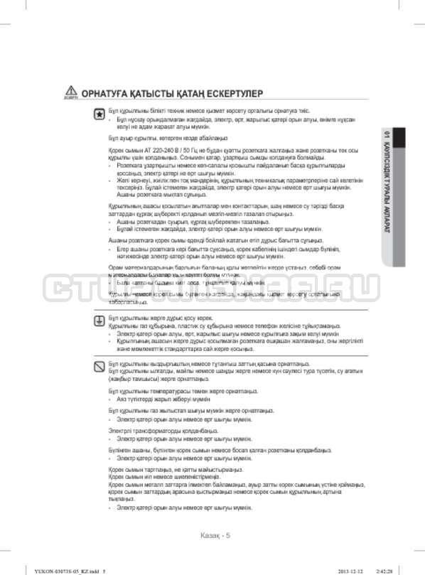 Инструкция Samsung WD1142XVR страница №93