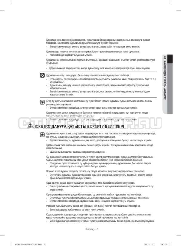 Инструкция Samsung WD1142XVR страница №95
