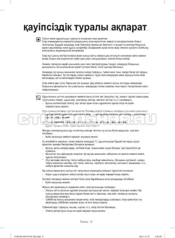 Инструкция Samsung WD1142XVR страница №96