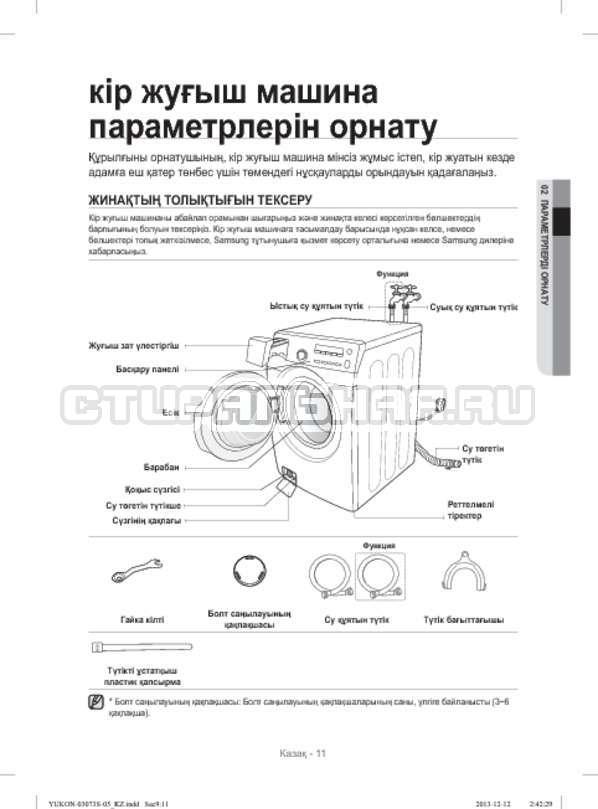 Инструкция Samsung WD1142XVR страница №99