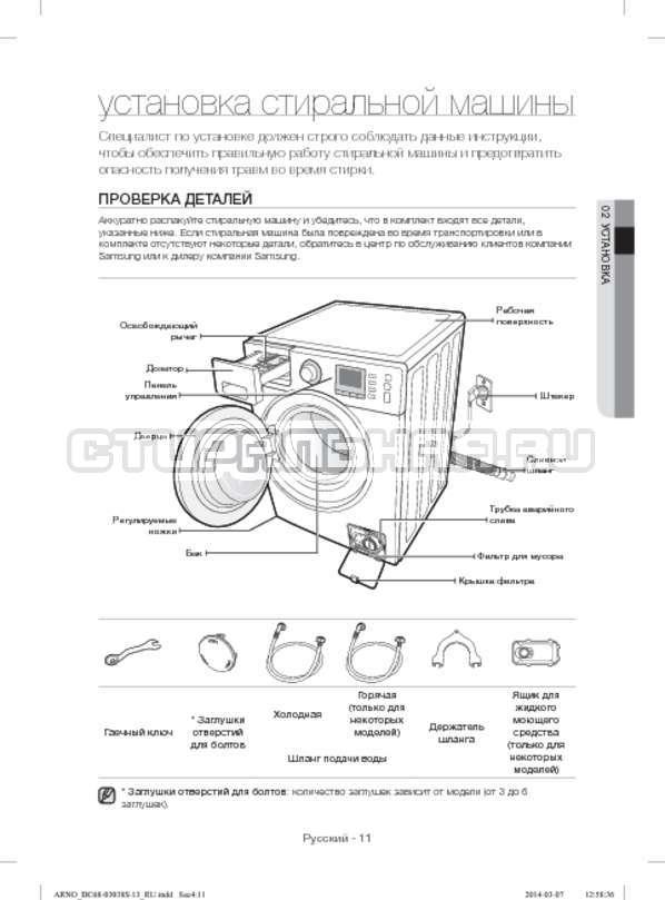 Инструкция Samsung WF-M124ZAU страница №11