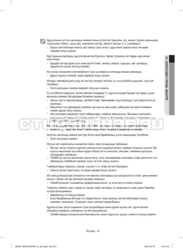 Инструкция Samsung WF-M124ZAU страница №101